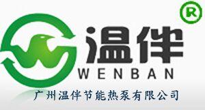 广州温伴新能源科技有限公司
