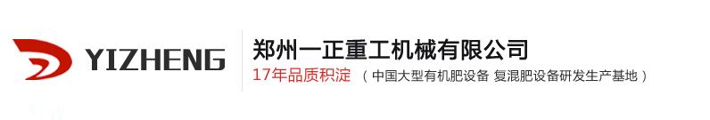 郑州一正重工机械有限公司