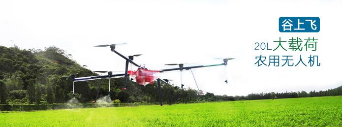 谷上飞®3WDM8-20大载荷农用无人机