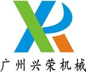 广州兴之荣机械设备有限公司