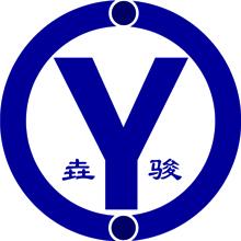 济南垚骏机械设备有限公司