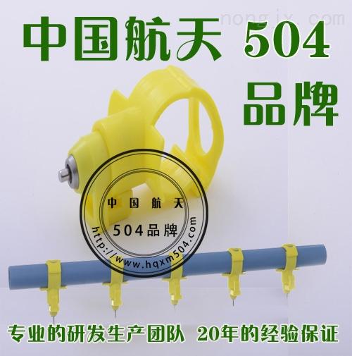 航天504 鸡用自动饮水器