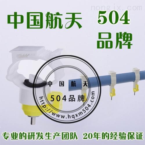 504品牌 鸡用自动饮水器