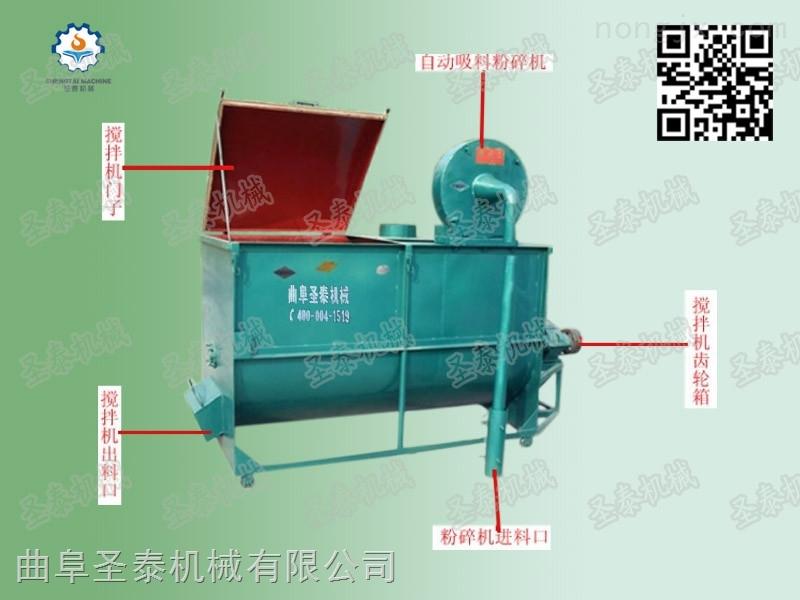 9sb-500-玉米饲料粉碎搅拌机 秸秆饲料粉碎混合机
