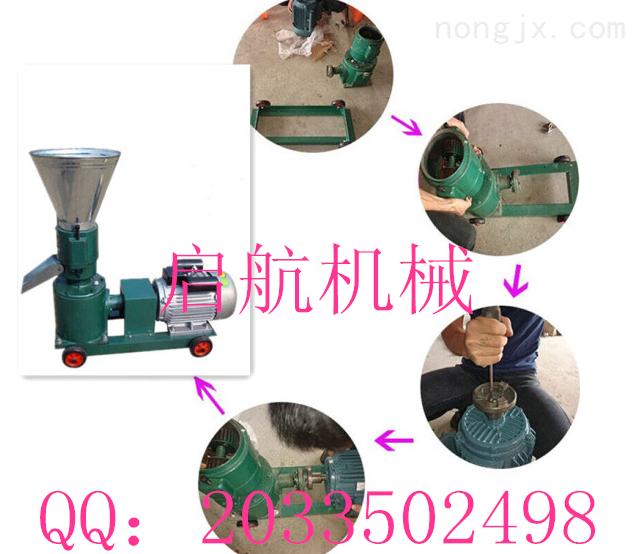 QH-KLJ-草粉饲料颗粒机 秸秆压制机 家禽饲料加工成套设备