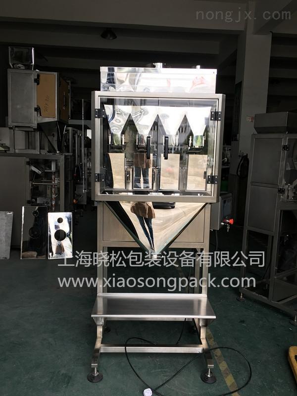 上海晓松半自动双振动四斗颗粒包装机VS104