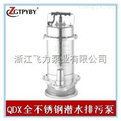 不锈钢污水潜水泵     功率0.25kw   扬程6m     不锈钢污水潜水泵价格