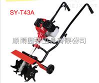 SY-T43A二沖程汽油松土微耕機