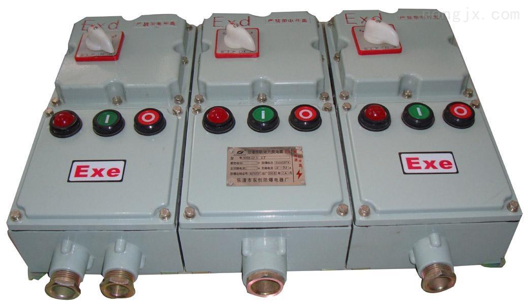 防爆配电箱、防爆检修箱