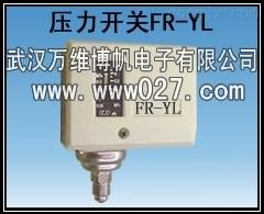 消防新规范用压力开关 压力控制器 FR-YL