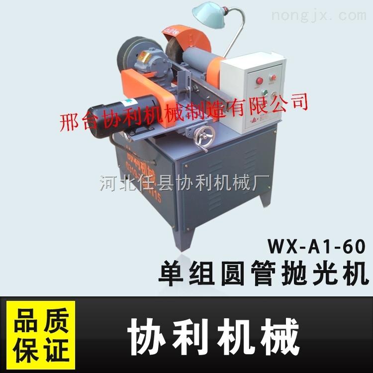 WX-A1-60供应圆弧抛光机,无心抛光机,管材抛光机