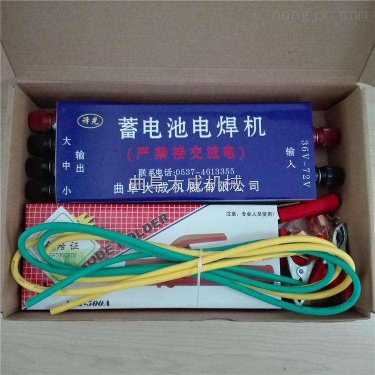 家用微型袖珍电焊机 3块12v串联用的电焊机