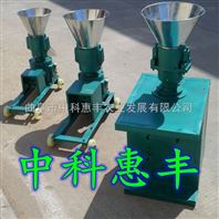 zk120中科惠丰小型饲料颗粒机养殖专用颗粒机