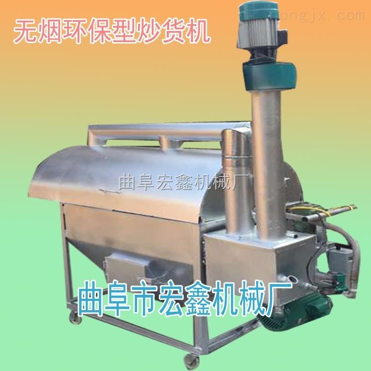 HX-FC-大型粮食烘干机 电热立式炒货机 小型炒瓜子机