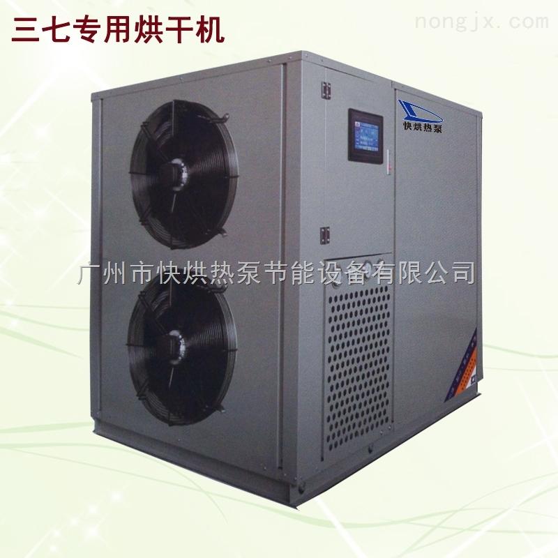 KH-HGJ06HP-供应zui节能三七烘干机  三七烘干设备 空气能烘干机