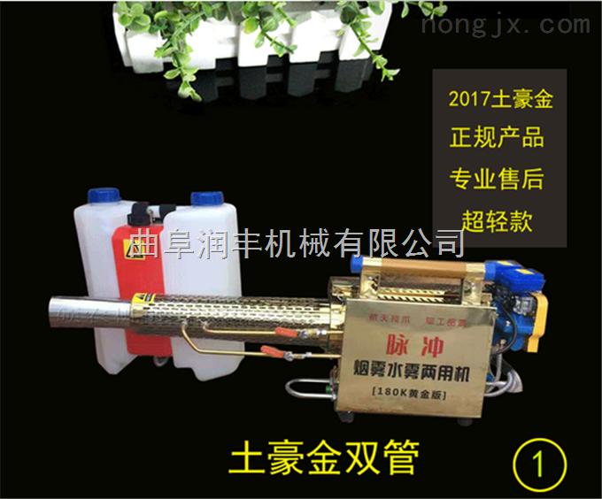 RF-MWJ-大棚打药弥雾机 喷雾器厂家杀虫打药喷雾器