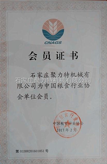 中国粮食行业协会会员证书