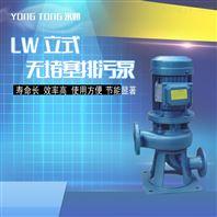 高效增压稳压节能疏水泵、污水泵LW65-30-40