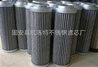 936710Q水泥过滤器凯洛特不锈钢滤芯厂