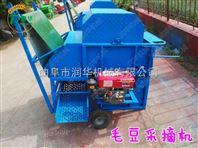 农用移动式毛豆采摘机价格 鲜毛豆脱荚采摘机