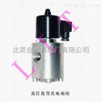 进口高压先导式电磁阀