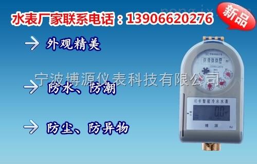 贵州智能水表价格/报价多少