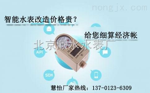 北京磁卡式远传水表价格多少钱