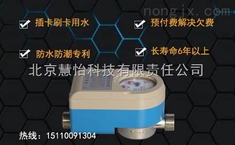 武汉磁卡智能水表价格@厂家