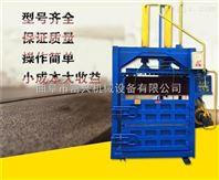 安徽废纸秸秆金属打包机 富兴金属铁块压块机 棉花服装打捆机厂家