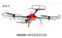 四旋翼折叠喷洒植保无人飞机