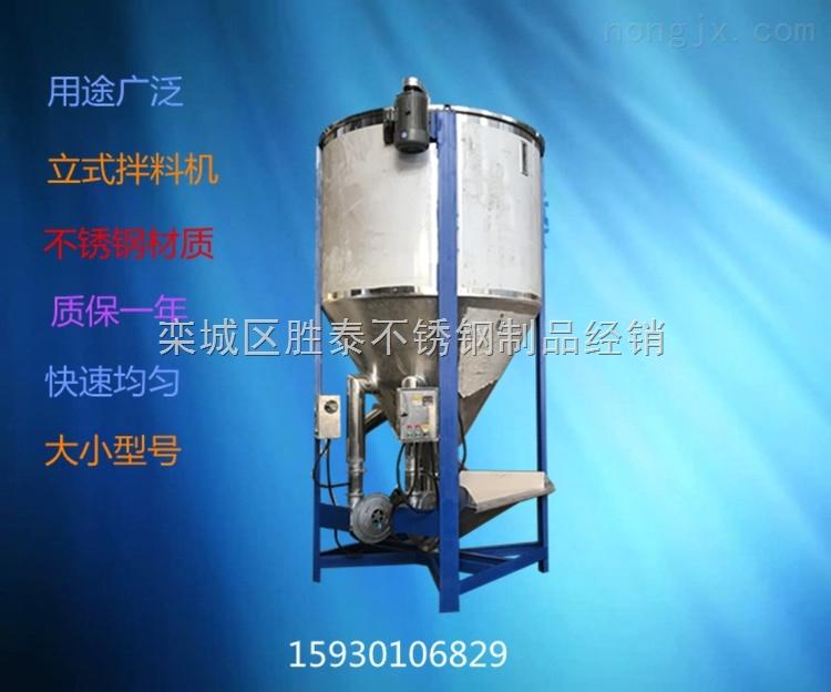 胜达5吨立式搅拌机工业立式塑料搅拌机颗粒搅拌机不锈钢工业混合