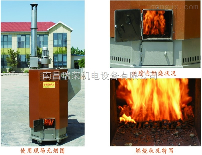 大棚热风炉选南昌瑞荣九阳生物质热风炉