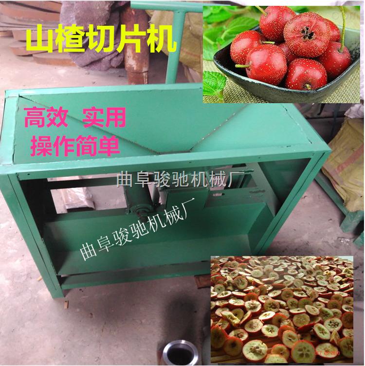 供应果蔬加工设备 优质山楂切片机 全自动山楂切圈机