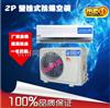 重庆防爆空调,全新风防爆空调知名品牌