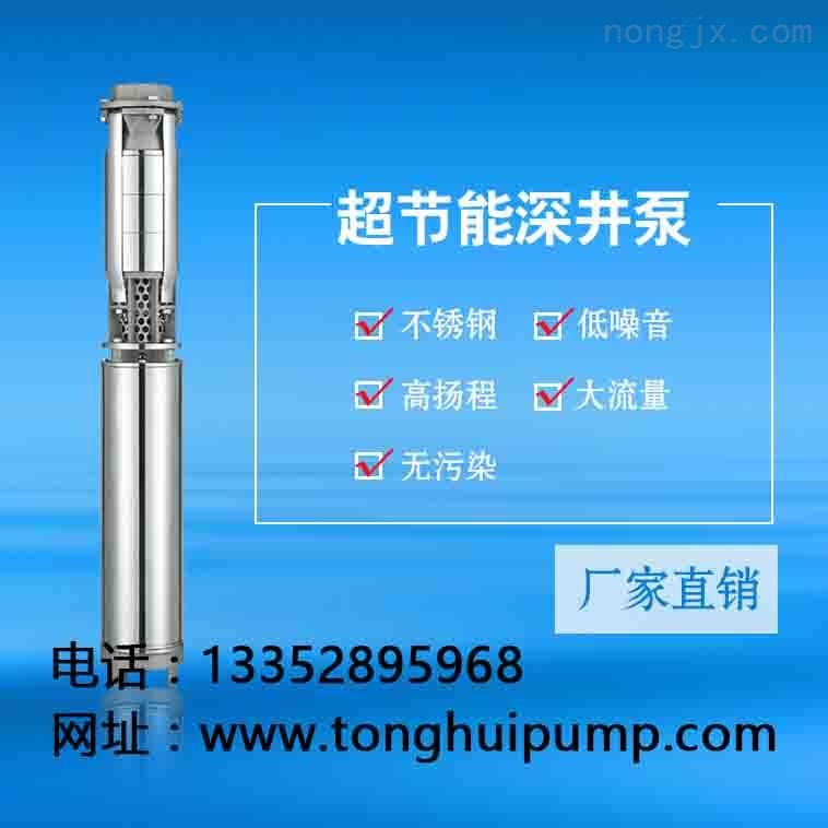6寸HTS5-9功率5.5kw变频深井潜水泵