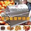 热卖五谷杂粮炒锅机 芝麻花生瓜子炒货机价格