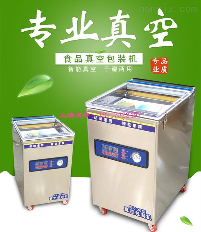 干湿两用食品机茶叶熟食枸杞米砖鸭脖真空包装机