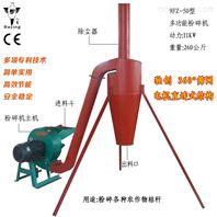 多功能錘片式玉米秸稈飼料粉碎機