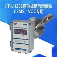 工业高温湿度仪