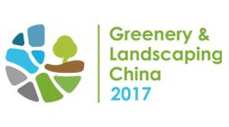 2017中国(上海)国际园林景观产业贸易博览会