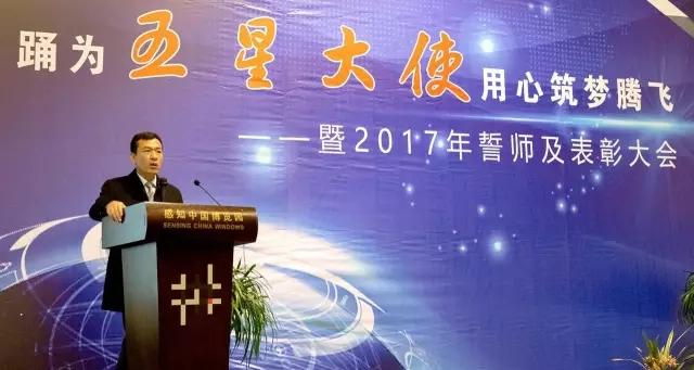 汉和航空举行2017年誓师及表彰大会