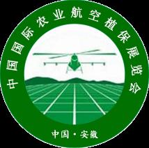 第七届爱博-中国(安徽)农业航空植保展览会