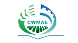 西部农博会暨第四届中国西部现代农业装备及技术展览会
