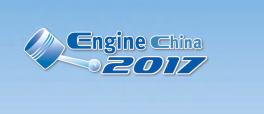 第十六届中国国际内燃机及零部件展览会