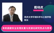 《IBS云充电》第二期:同济大学戴晓虎直播回顾