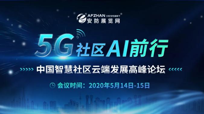 【倒计时3天】中国智慧社区云端发展高峰论坛即将开幕,速来!