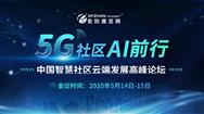 【倒計時3天】中國智慧社區云端發展高峰論壇即將開幕,速來!