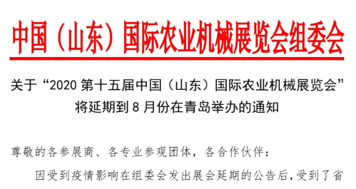 """關于""""2020第十五屆中國(山東)國際農業機械展覽會""""將延期到8月份在青島舉辦的通知"""