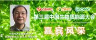 【嘉賓風采】中國可再生能源學會肖明松:北方地區生物質清潔供熱可行性探討