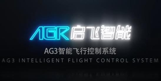 """用""""芯""""智造,尽显""""启""""能--启飞智能AG3飞行控制系统"""